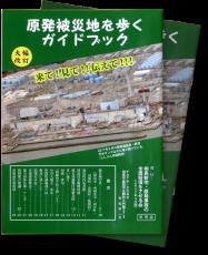 原発被災地を歩くガイドブックのイメージ画像