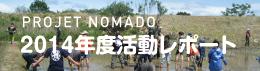 PROJET NOMADO 2014年度活動レポート