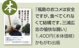 「福島のおコメは安全ですが、食べてくれなくて結構です。三浦広志の愉快な闘い」1400円(本体価格)かもがわ出版