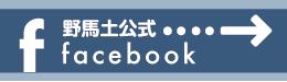 野馬土公式facebook