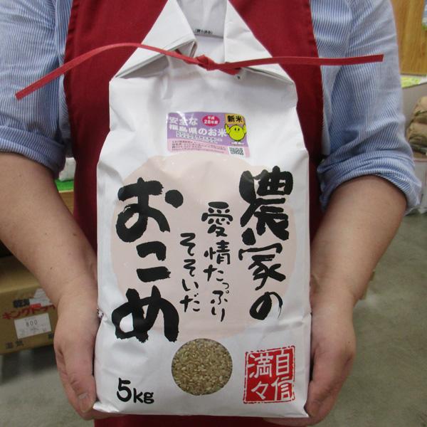 福島県産(相馬・新地)ひとめぼれ 5kg 玄米