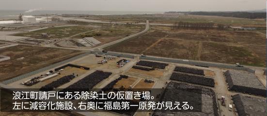 浪江町請戸にある除染土の仮置き場。左に減容化施設、右奥に福島第一原発が見える。