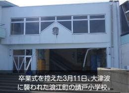 卒業式を控えた3月11日、大津波に襲われた浪江町の請戸小学校。