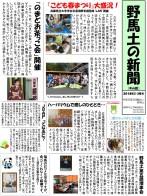 Web版野馬土の新聞2018年2・3月号