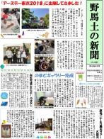 Web版野馬土の新聞2018年4月号