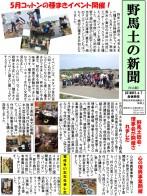 Web版野馬土の新聞2018年5,6,7月合併号