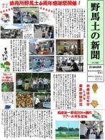 Web版野馬土の新聞2018年8月号