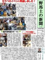 Web版野馬土の新聞2018年12月号