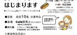 食ラボチラシ0626梅0710肉