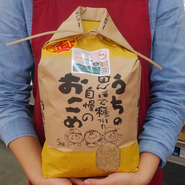 福島県産(新地・相馬)コシヒカリ5kg玄米
