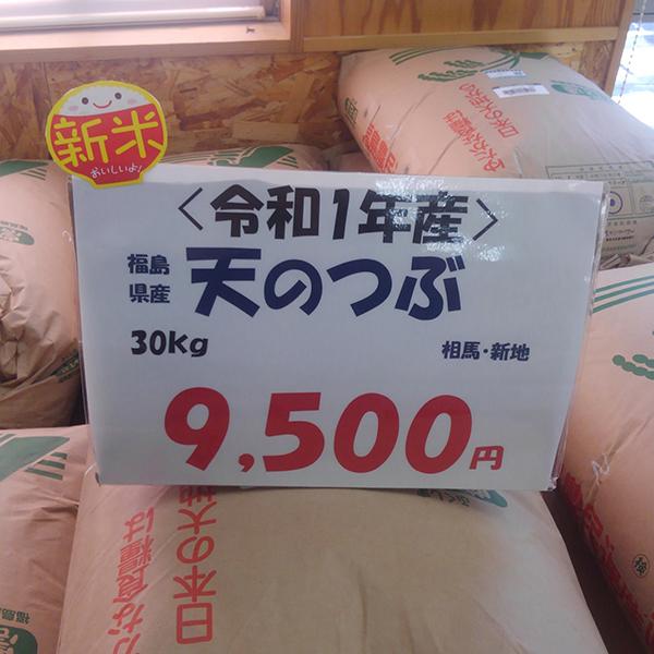 福島県産(相馬・新地) 天のつぶ 30kg玄米