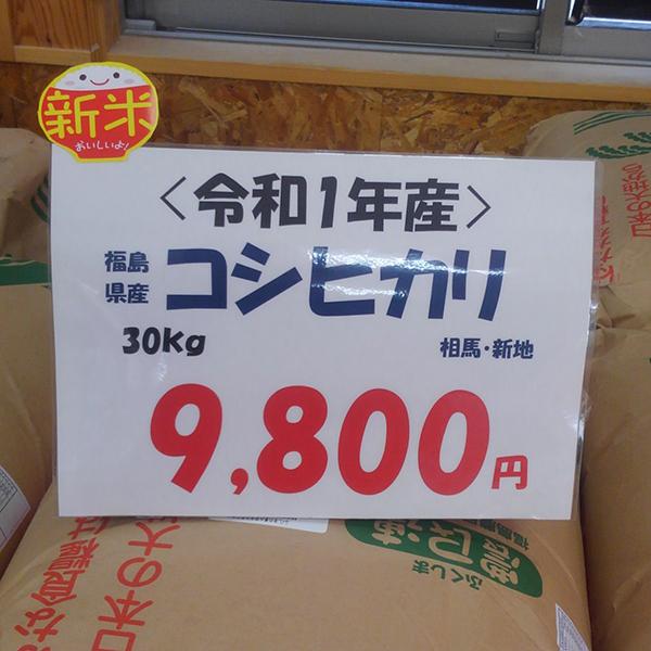 福島県産(相馬・新地)コシヒカリ(特別栽培米)30kg玄米