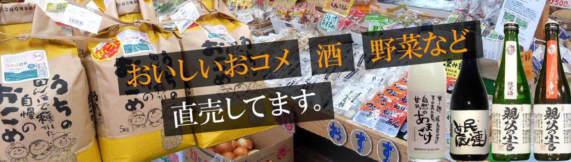 相馬・新地のおみやげ 野馬土ショップ 直売所の人気オリジナル商品など全国にお届けします