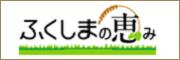 ban_fukushima
