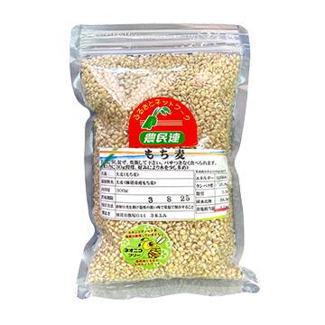 もち麦(300g)